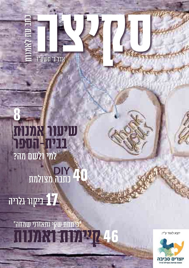 שער-מוקטן-מגזין-יוצרים-סביבה-חודש-אדר-תשעו-פורמט-PDF