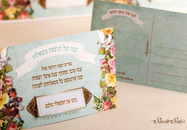 כרטיסי ברכה- אוסף אמנותי
