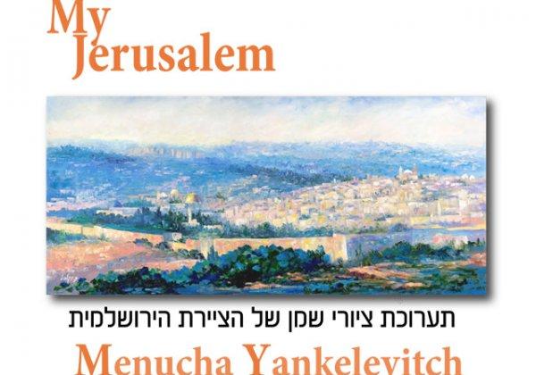 תערוכה חדשה ירושלים, מנוחה ינקלביץ