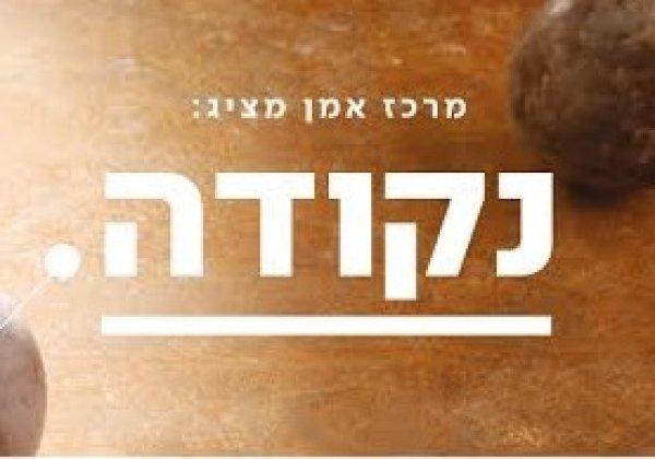 תערוכה וארוע חגיגי, מרכז אמן ירושלים