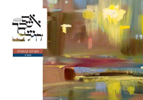 תערוכה 30 אמניות, 30 יצירות , ירושלים אחת!!!!