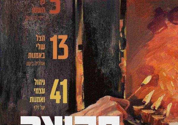 כתב עת סקיצה 3