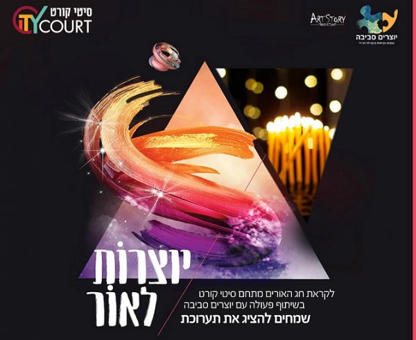 תערוכה ויריד שווה במיוחד!! במרכז ירושלים
