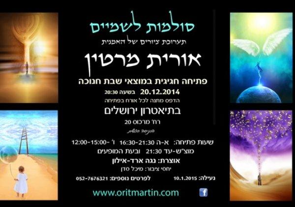 תערוכה עם הרבה אור! – חנוכה בירושלים