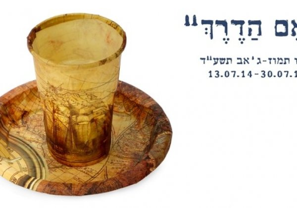 תערוכה ייחודית, אמן ירושלים.