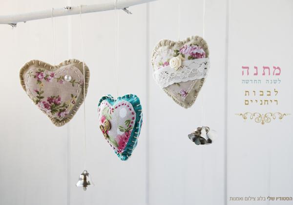 לבבות ריחניים- כתבת DIY שושי סירקיס