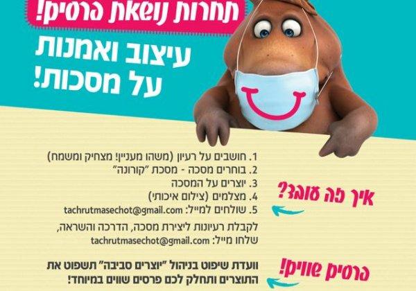 תחרות חדשה בשיתוף האגף לתרבות תורנית עיריית ירושלים
