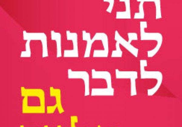 תכנית מקסימה לחובבות אמנות, אמן ירושלים